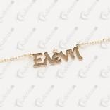 """Μενταγιόν """"όνομα"""" μέ εσωτερική χάραξη,οριζόντιο ή κάθετο,ασήμι"""